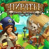 Скриншот из игры Пираты. Сундук Мертвеца
