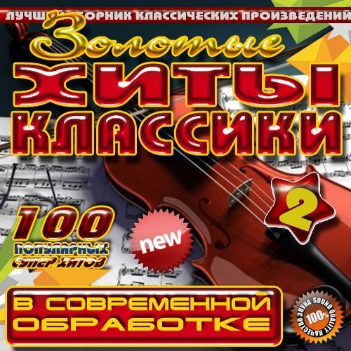 Золотые Хиты Классики в современной обработке №2 (2014)