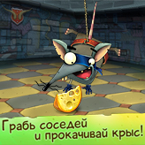 Скриншот игры Крысы Online
