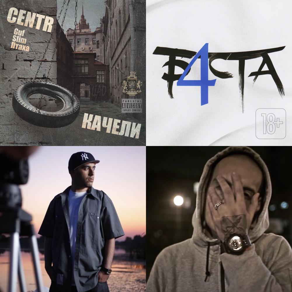 Guf/ Баста/Slim/Словетский (из ВКонтакте)