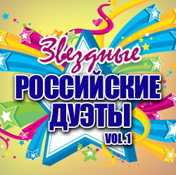 Звездные Российские дуэты. Часть первая